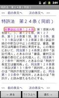 Screenshot of みんなの知的財産権法 (Mince)