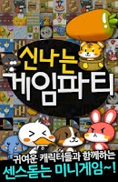 Screenshot of 신나는 게임파티 for Kakao
