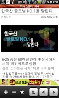 Screenshot of 이코노미조선