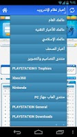 Screenshot of منتديات عالمك