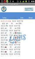 Screenshot of 삼성 라이온즈 응원가, 스코어보드, 일정, 1군 엔트리