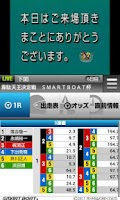 Screenshot of SMART BOAT