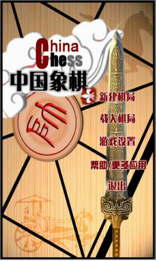 中国象棋-ChineseChess