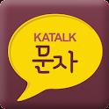 카톡문자 - 소녀지몽 icon