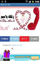 Screenshot of رنتك باسم حضرتك