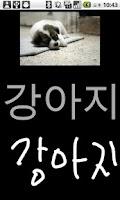 Screenshot of 따라쓰기 - 한국어