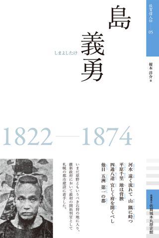 佐賀偉人伝05 『島義勇』