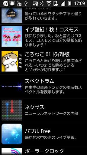 ライブ壁紙!秋!コスモス
