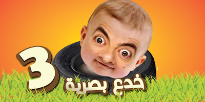 Screenshot of خدع بصرية 3