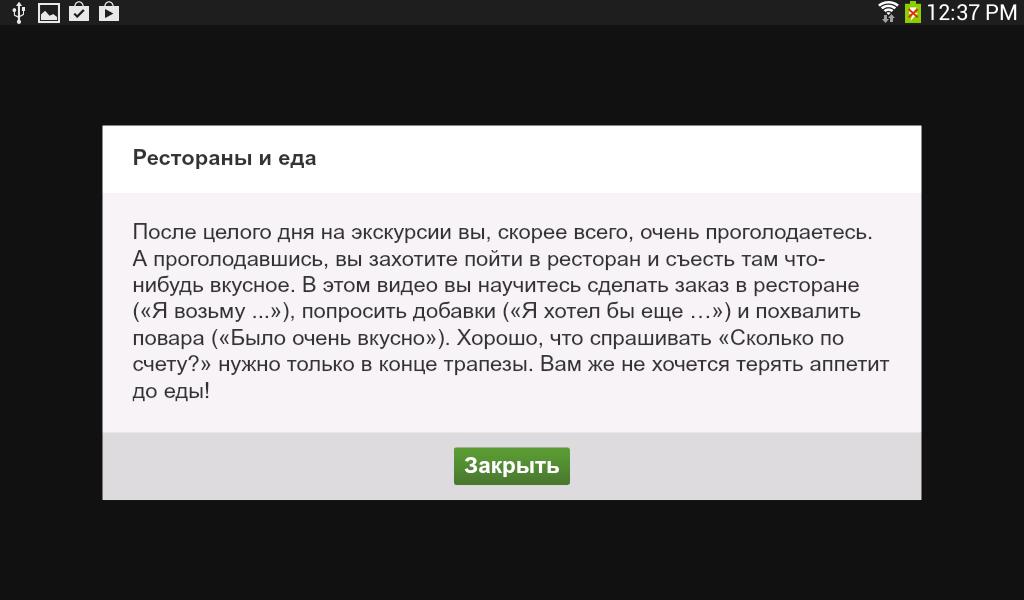 армянски клавиатура для андроид 4.0