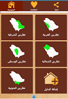 Screenshot of شيوخ العقار