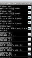 Screenshot of Perfume 3rd Tour 「JPN」 スケジュール
