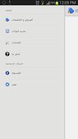 Screenshot of تنزيلات قطر