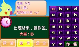 Screenshot of ABC英文字母小學堂