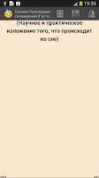 Screenshot of Сонник. Толкование сновидений