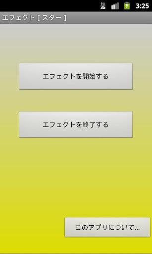個人化必備免費app推薦|エフェクト[スター]線上免付費app下載|3C達人阿輝的APP