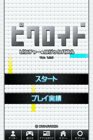 ピクロイド~イラストロジックパズル~