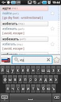 Screenshot of Russian Verbs Pro (Demo)