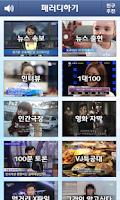 Screenshot of 뉴스패러디 (짝, 인터뷰, 인간극장, 방송패러디)