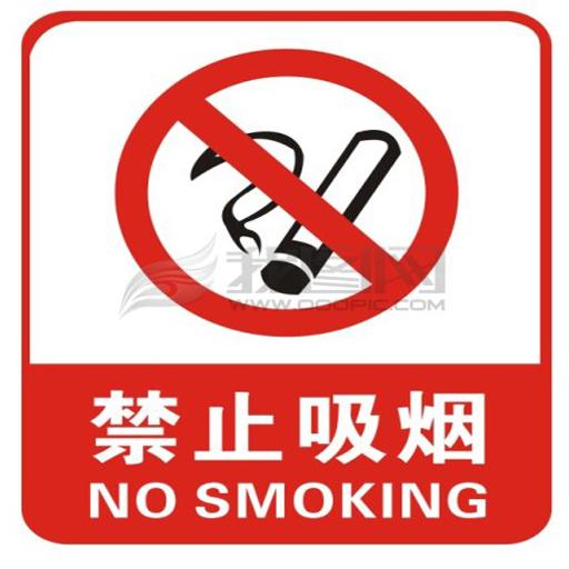 被吸烟,我不干 LOGO-APP點子