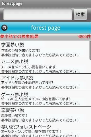フォレストページ *夢小説*