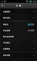 Screenshot of 佐佐日历-黑色主题