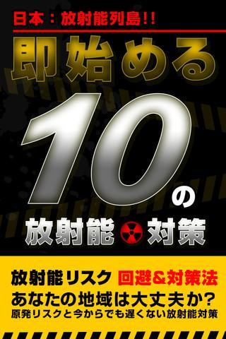 日本:放射能列島 即始める10の放射能対策