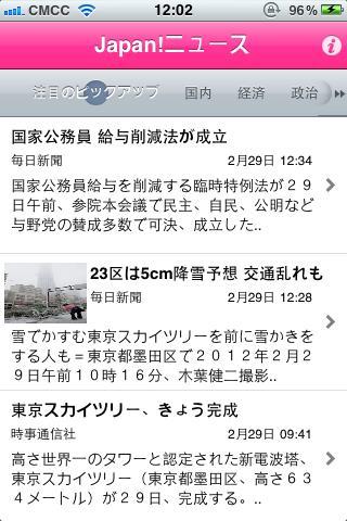 Japan ニュース