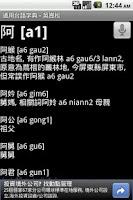 Screenshot of 通用台語字典