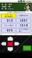 Screenshot of 世界史合わせ