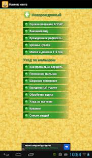 Мамина книга Screenshot