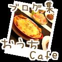 おうちカフェ ブログ集 グルメ icon