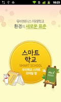 Screenshot of 남양주양정초등학교
