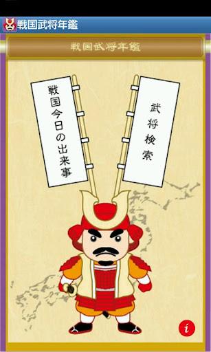 戦国武将年鑑
