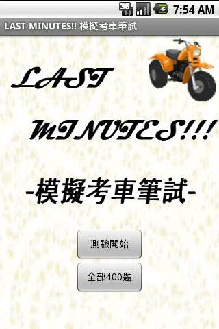 LAST MINUTES 模擬考車筆試