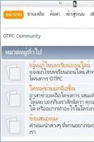 Screenshot of ทดลองเนื้อหาแท็บเล็ต ป.1(OTPC)
