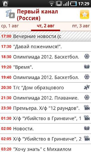 ВсёТВ - screenshot