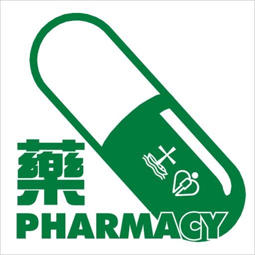 出藥一叮 醫療 App LOGO-硬是要APP