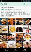 Screenshot of 豆瓣广播