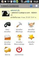 Screenshot of RuamPra Android รวมพระดอทคอม
