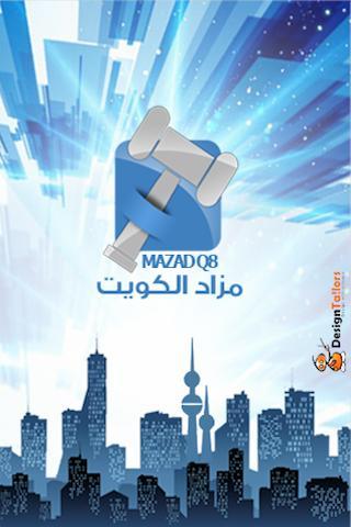 مزاد الكويت