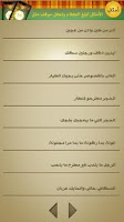Screenshot of أمثال بلاد الشام