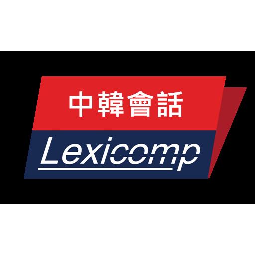 萊思康中韓會話專業版 LOGO-APP點子