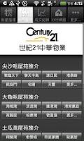 Screenshot of 世紀21中華 搵樓專家
