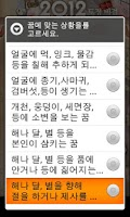 Screenshot of 꿈 해몽 -돗자리 꿈보다 해몽