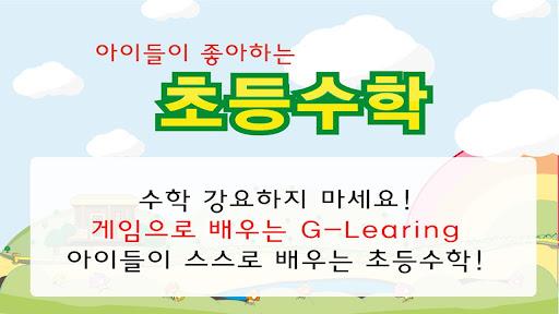 免費下載教育APP|[G러닝] 초등수학 app開箱文|APP開箱王