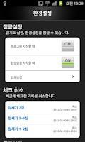 Screenshot of 갓피플 성경읽기표(무료버젼)