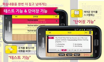 Screenshot of 보카바이블 3.0