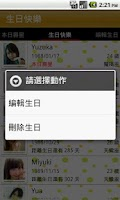 Screenshot of 生日快樂(Happy Birthday)