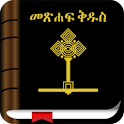 Holy Bible In Amharic